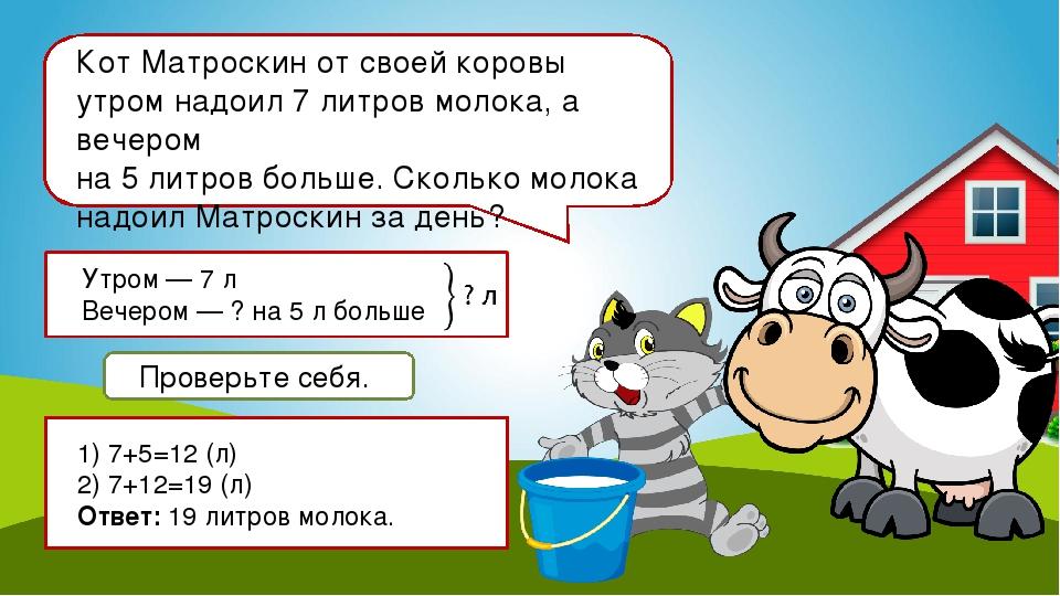 Кот Матроскин от своей коровы утром надоил 7 литров молока, а вечером на 5 ли...