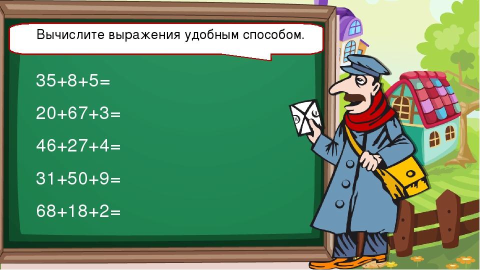 35+8+5= 20+67+3= 46+27+4= 31+50+9= 68+18+2= Вычислите выражения удобным спосо...