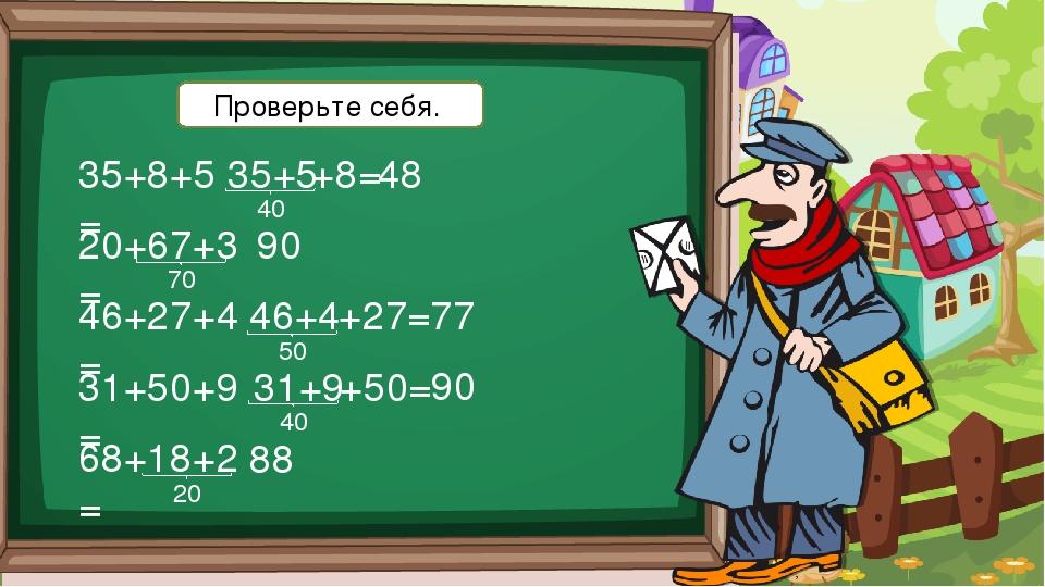 35+8+5= 20+67+3= 46+27+4= 31+50+9= 68+18+2= 35+5 +8= 48 90 40 70 46+4 50 +27=...