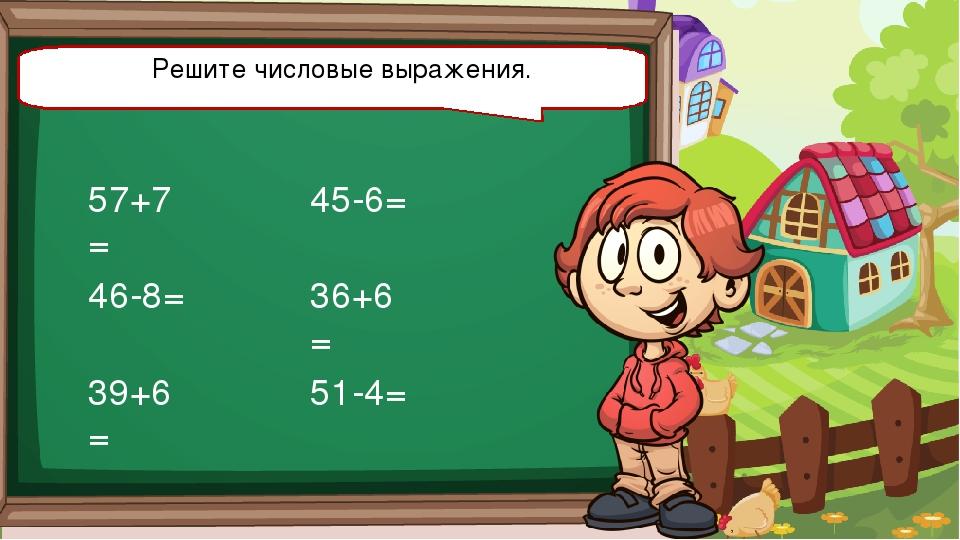 Решите числовые выражения. 57+7= 46-8= 39+6= 45-6= 36+6= 51-4=