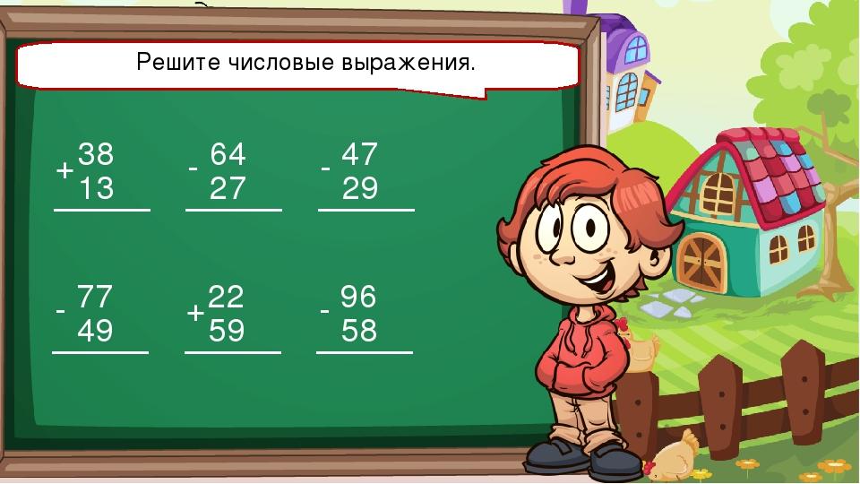 Решите числовые выражения. 38 13 + 77 49 - 64 27 - 22 59 + 47 29 - 96 58 -