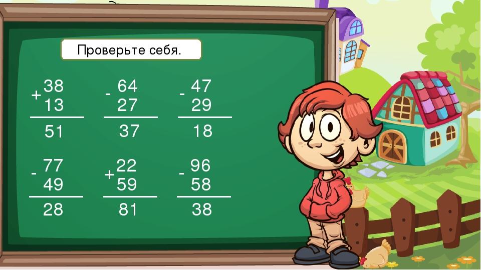 38 13 + 77 49 - 64 27 - 22 59 + 47 29 - 96 58 - 51 37 18 28 81 38 Проверьте с...