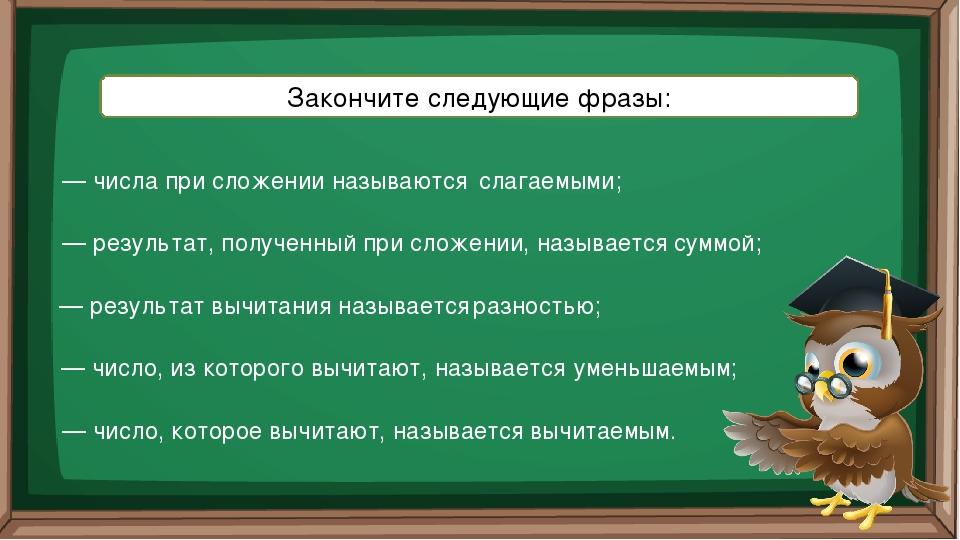 Закончите следующие фразы: — числа при сложении называются — результат, получ...