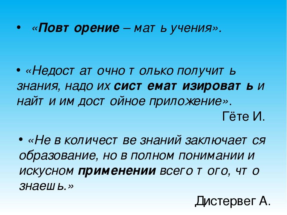 «Повторение – мать учения». «Недостаточно только получить знания, надо их сис...