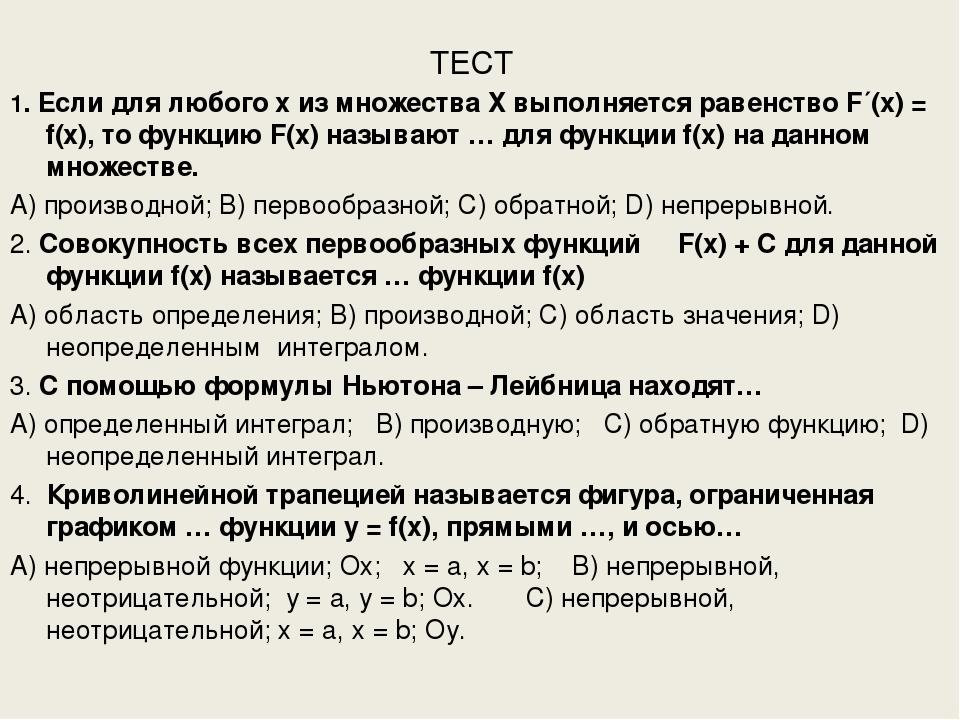 ТЕСТ 1. Если для любого х из множества Х выполняется равенство F´(x) = f(x),...