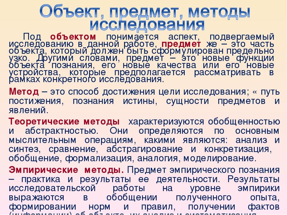 Метод – это способ достижения цели исследования; « путь постижения, познания...