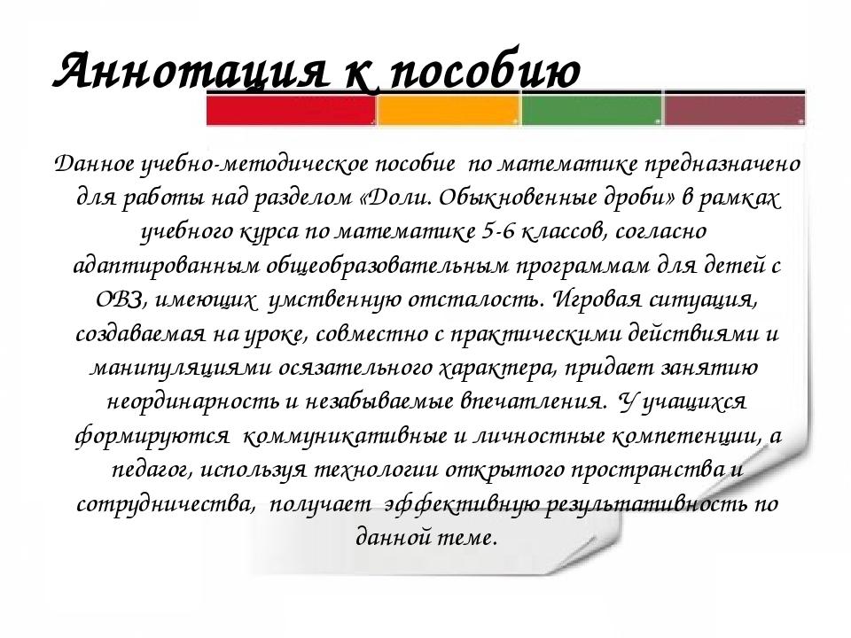 Аннотация к пособию Данное учебно-методическое пособие по математике предназн...