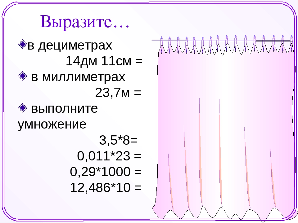 14,11дм 23700мм 28 0,253 290 124,86 в дециметрах 14дм 11см = в миллиметрах 23...