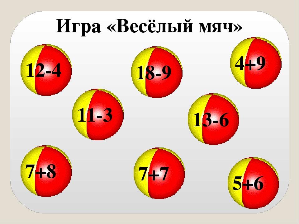 Игра «Весёлый мяч» 12-4 11-3 18-9 7+8 7+7 13-6 4+9 5+6