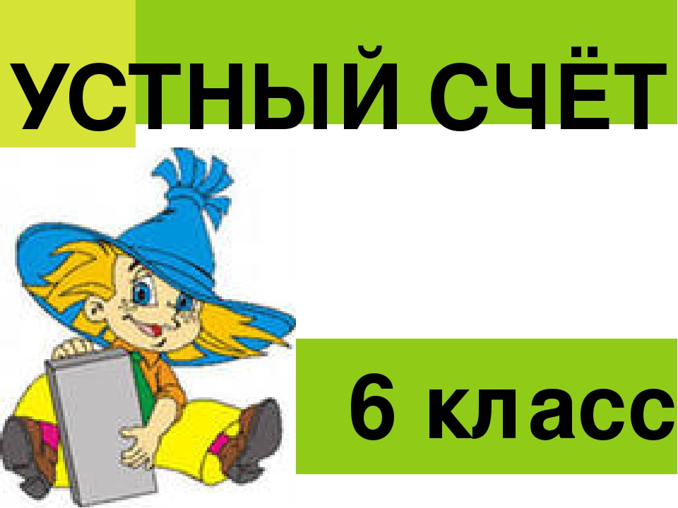 УСТНЫЙ СЧЁТ 6 класс