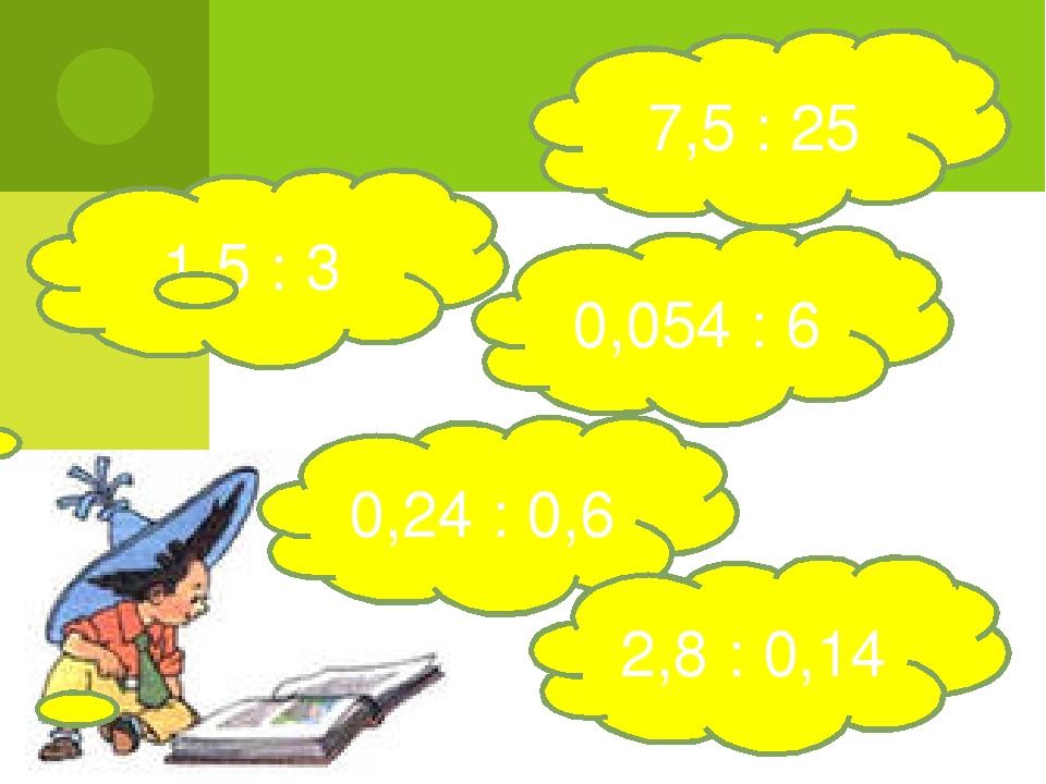 1,5 : 3 7,5 : 25 0,054 : 6 0,24 : 0,6 2,8 : 0,14