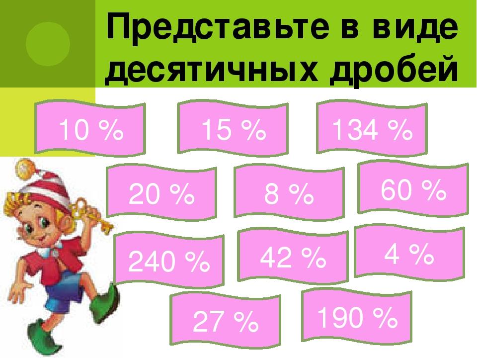 Представьте в виде десятичных дробей 10 % 15 % 134 % 20 % 60 % 240 % 42 % 8 %...