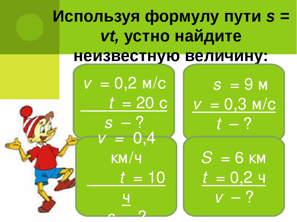 Используя формулу пути s = vt, устно найдите неизвестную величину: v = 0,2 м/...
