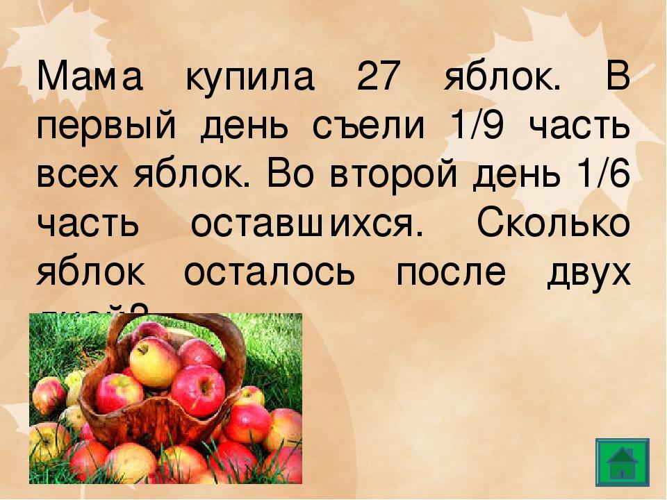 Мама купила 27 яблок. В первый день съели 1/9 часть всех яблок. Во второй ден...