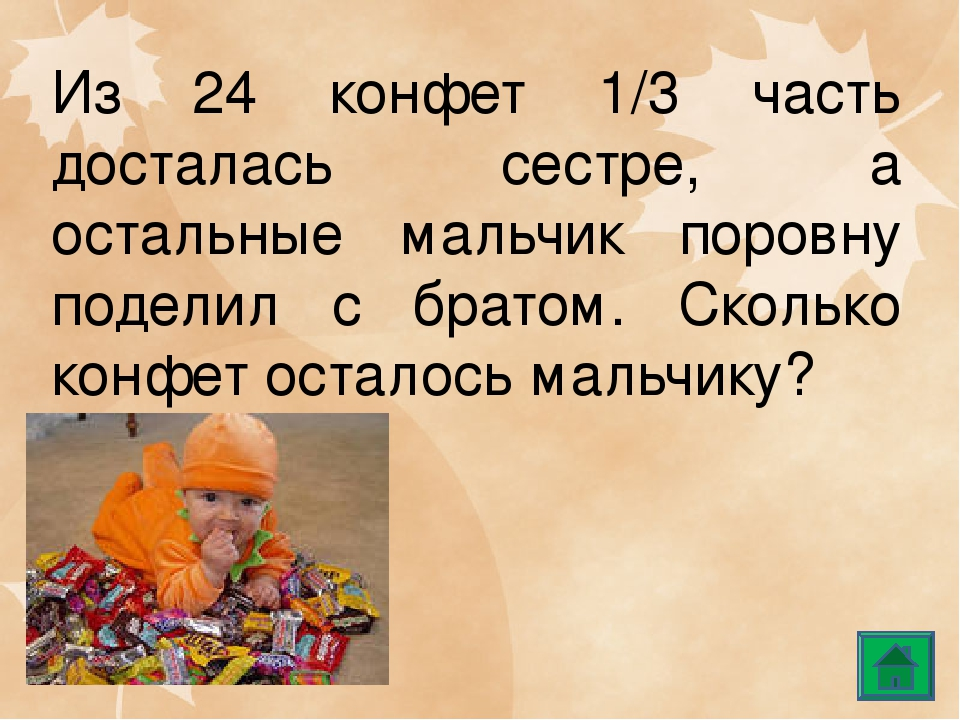 За три дня было израсходовано 48 тыс. рублей. В первый день израсходовали 12,...