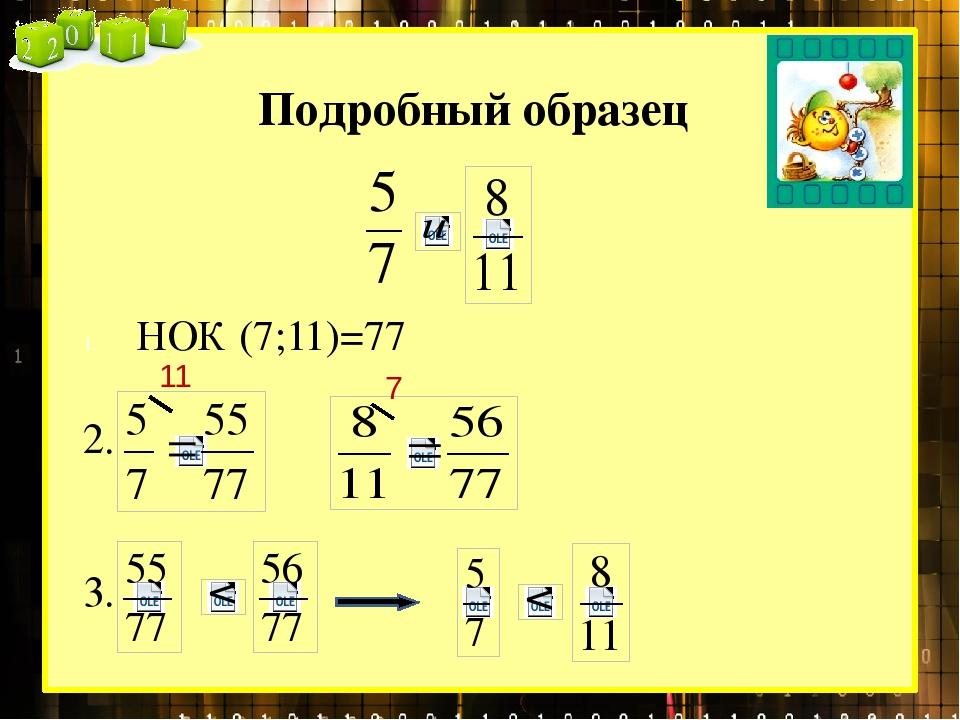Подробный образец НОК (7;11)=77 2. 3. 11 7