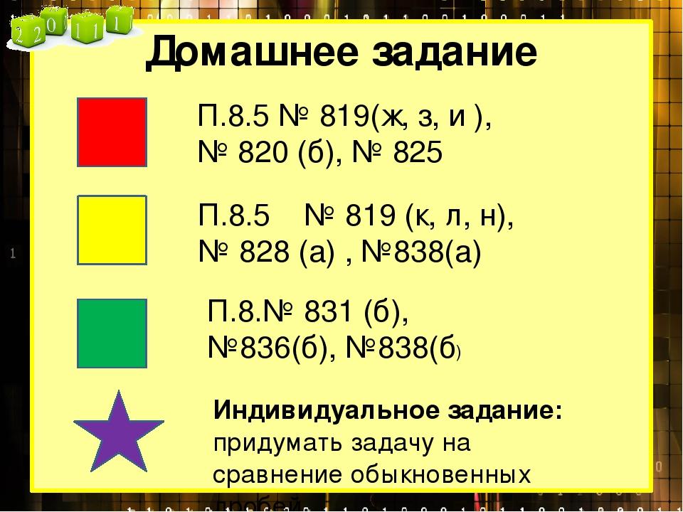 Домашнее задание П.8.5 № 819(ж, з, и ), № 820 (б), № 825 П.8.5 № 819 (к, л, н...