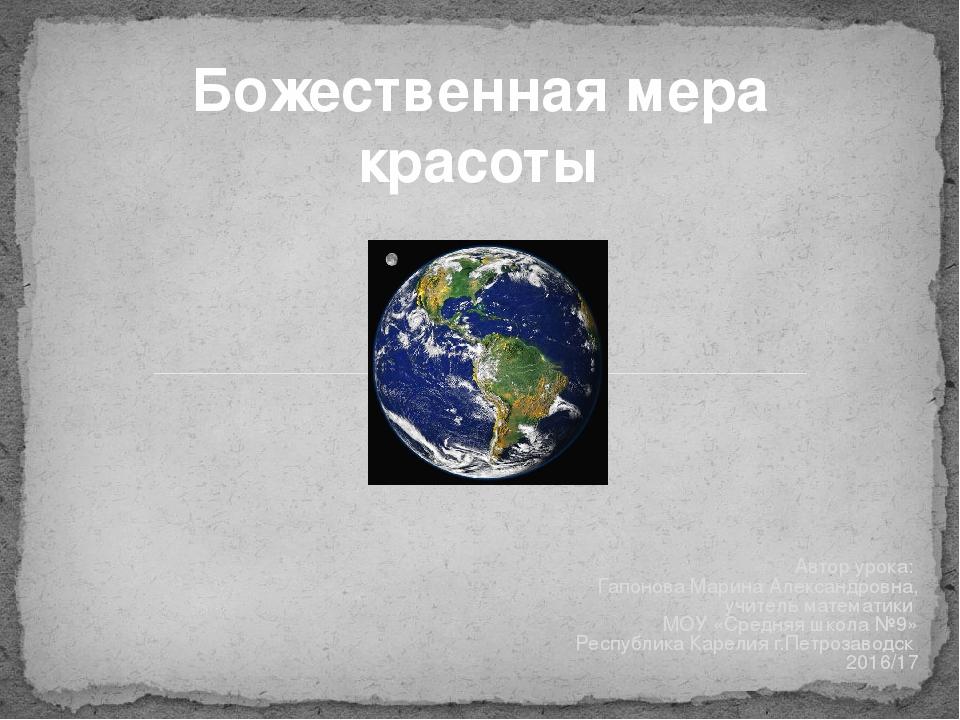 Автор урока: Гапонова Марина Александровна, учитель математики МОУ «Средняя ш...