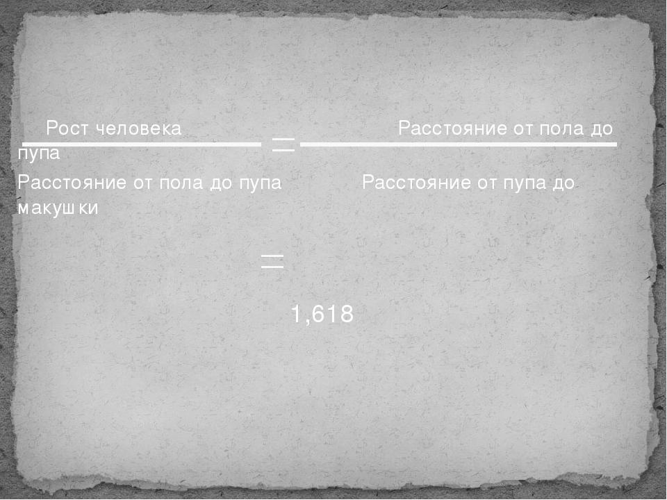 Рост человека Расстояние от пола до пупа Расстояние от пола до пупа Расстояни...