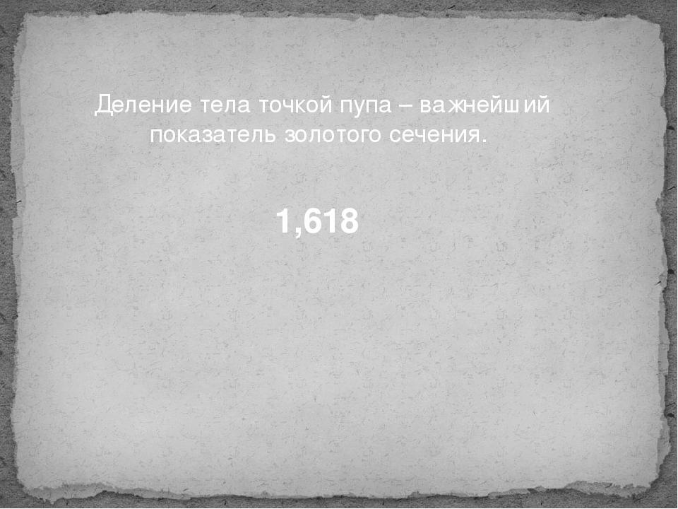 Деление тела точкой пупа – важнейший показатель золотого сечения. 1,618