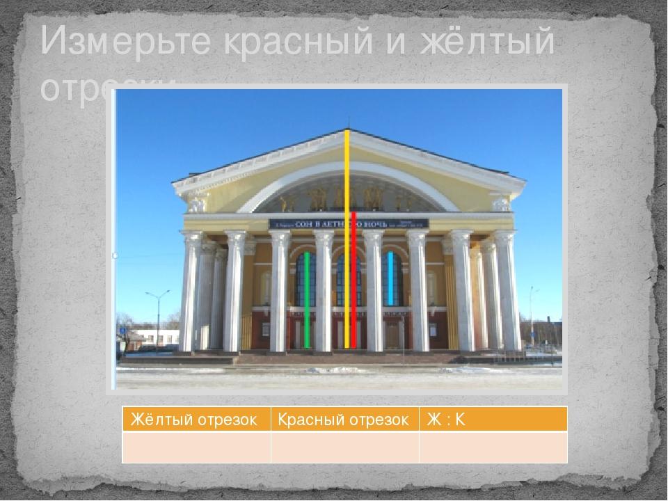Измерьте красный и жёлтый отрезки Жёлтый отрезок Красный отрезок Ж:К