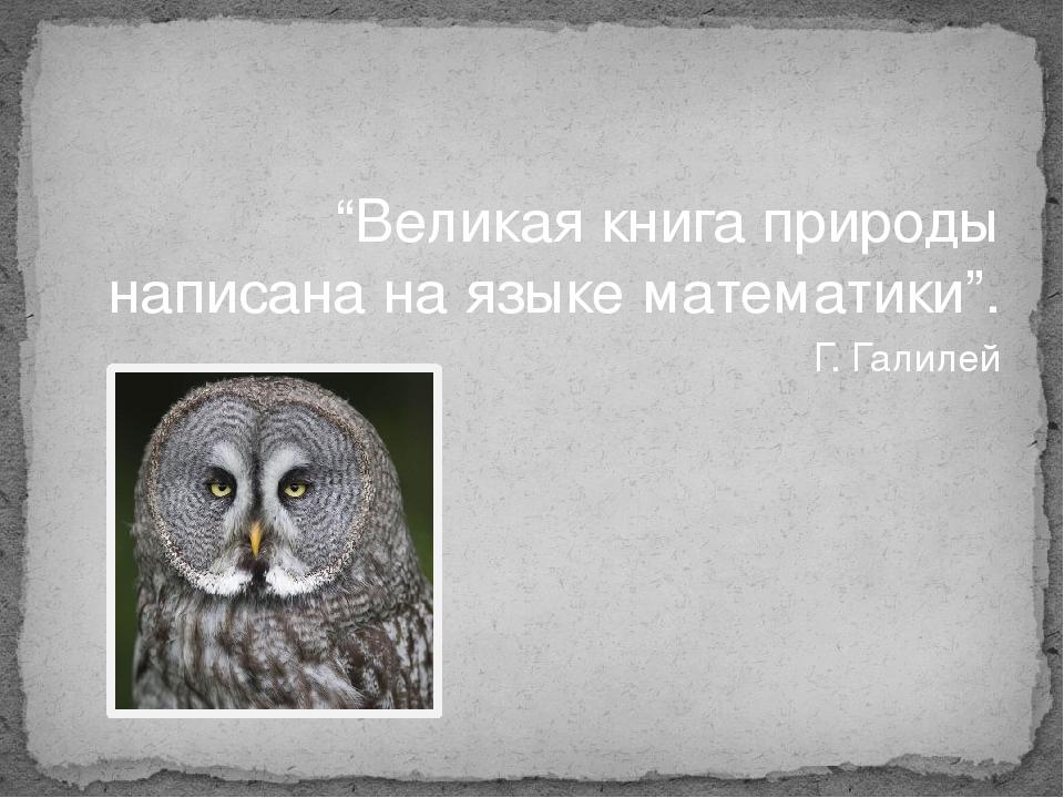 """""""Великая книга природы написана на языке математики"""". Г. Галилей"""