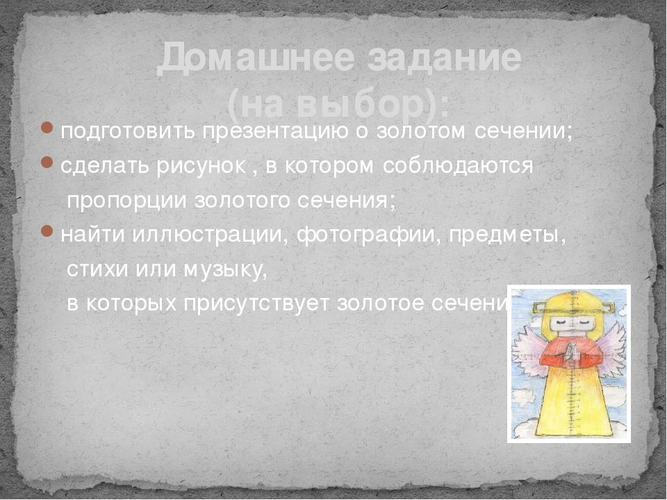 подготовить презентацию о золотом сечении; сделать рисунок , в котором соблюд...