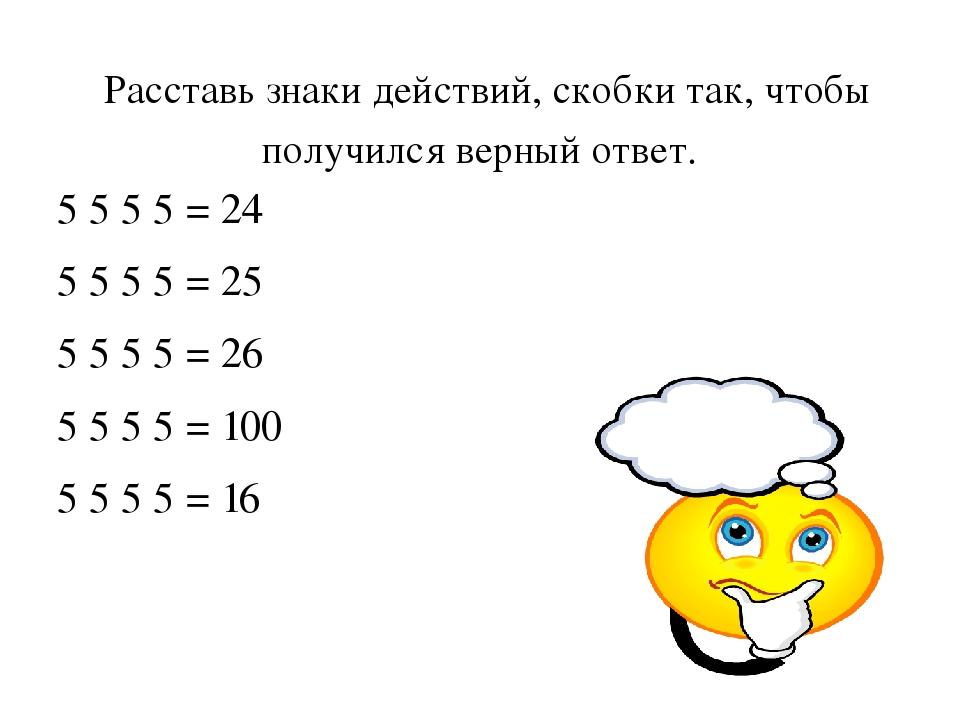 Расставь знаки действий, скобки так, чтобы получился верный ответ. 5 5 5 5 =...