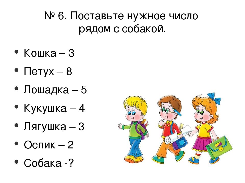 № 6. Поставьте нужное число рядом с собакой. Кошка – 3 Петух – 8 Лошадка – 5...