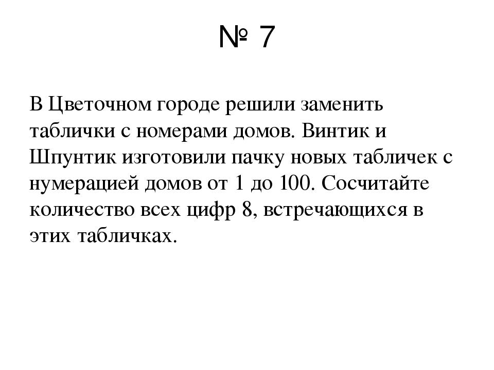 № 7 В Цветочном городе решили заменить таблички с номерами домов. Винтик и Шп...