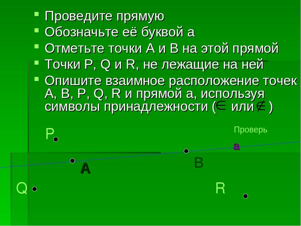 Проведите прямую Обозначьте её буквой а Отметьте точки А и В на этой прямой Т...