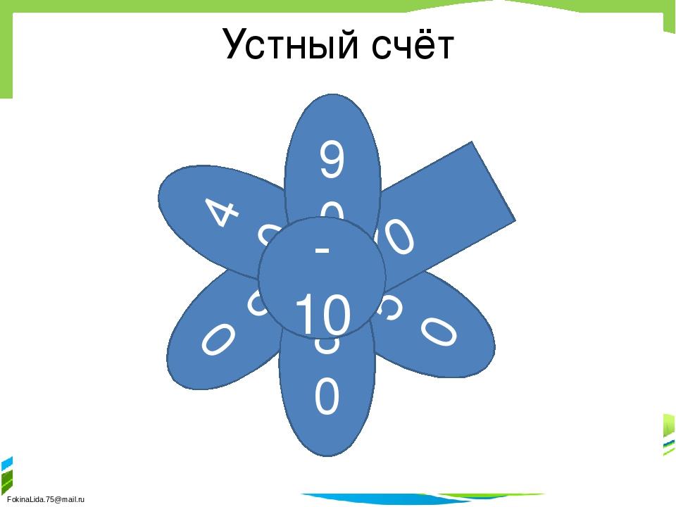 60 50 70 80 40 90 Устный счёт -10 FokinaLida.75@mail.ru