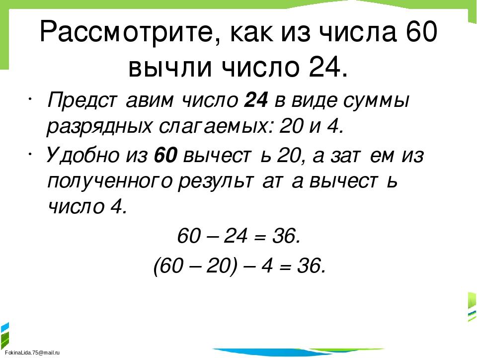Рассмотрите, как из числа 60 вычли число 24. Представим число 24 в виде суммы...