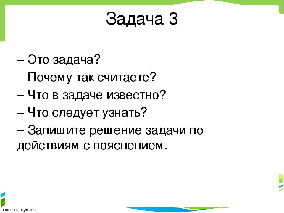 Задача 3 – Это задача? – Почему так считаете? – Что в задаче известно? – Что...