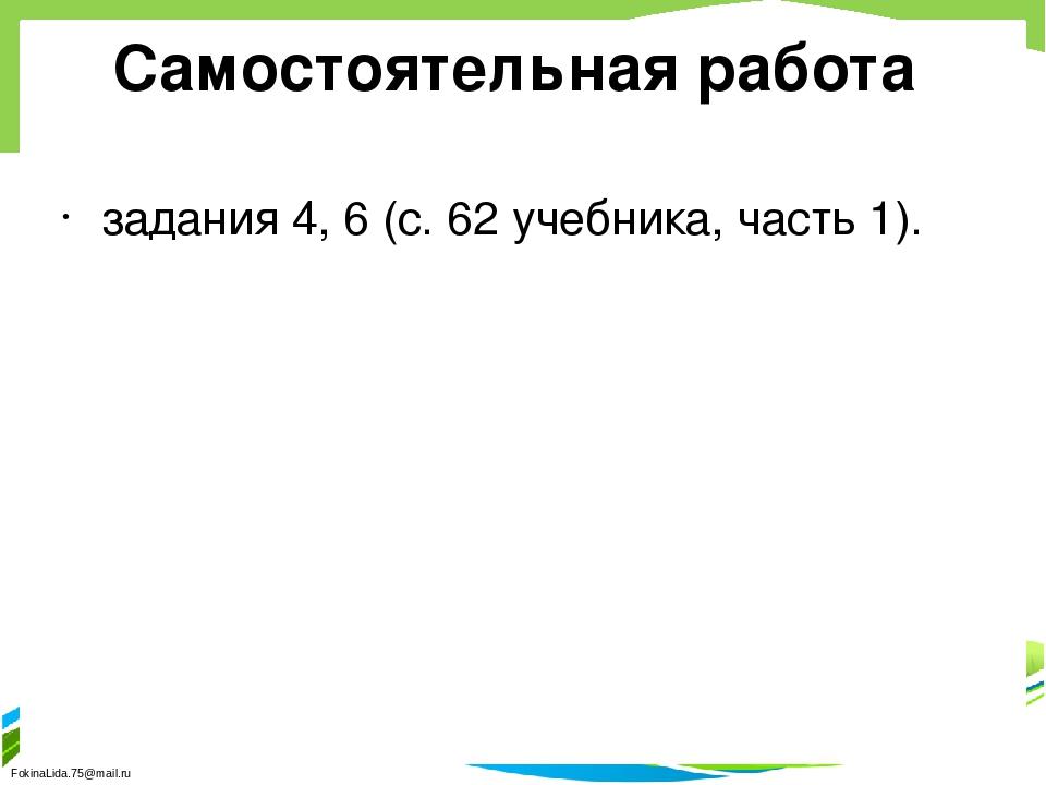 Самостоятельная работа задания 4, 6 (с. 62 учебника, часть 1). FokinaLida.75@...