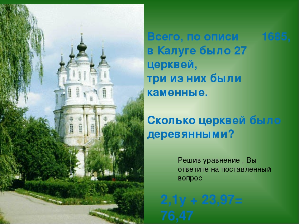 Всего, по описи 1685, в Калуге было 27 церквей, три из них были каменные. Ско...
