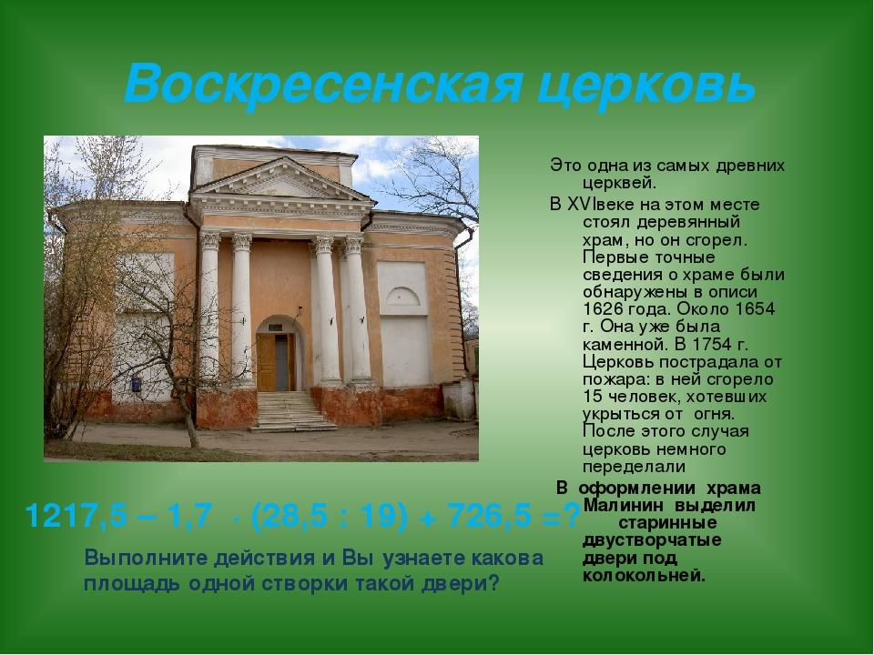 Воскресенская церковь Это одна из самых древних церквей. В XVIвеке на этом ме...