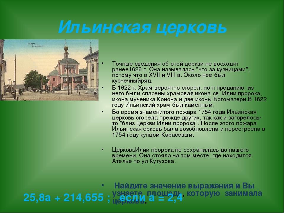 Ильинская церковь Точные сведения об этой церкви не восходят ранее1626 г. Она...