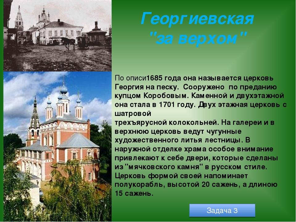 """Георгиевская """"за верхом"""" По описи1685 года она называется церковь Георгия на..."""