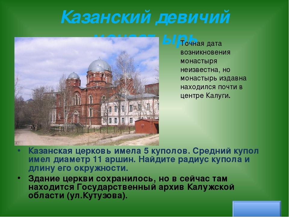 Казанский девичий монастырь Казанская церковь имела 5 куполов. Средний купол...