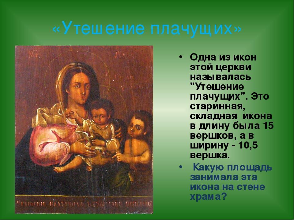 """«Утешение плачущих» Одна из икон этой церкви называлась """"Утешение плачущих""""...."""