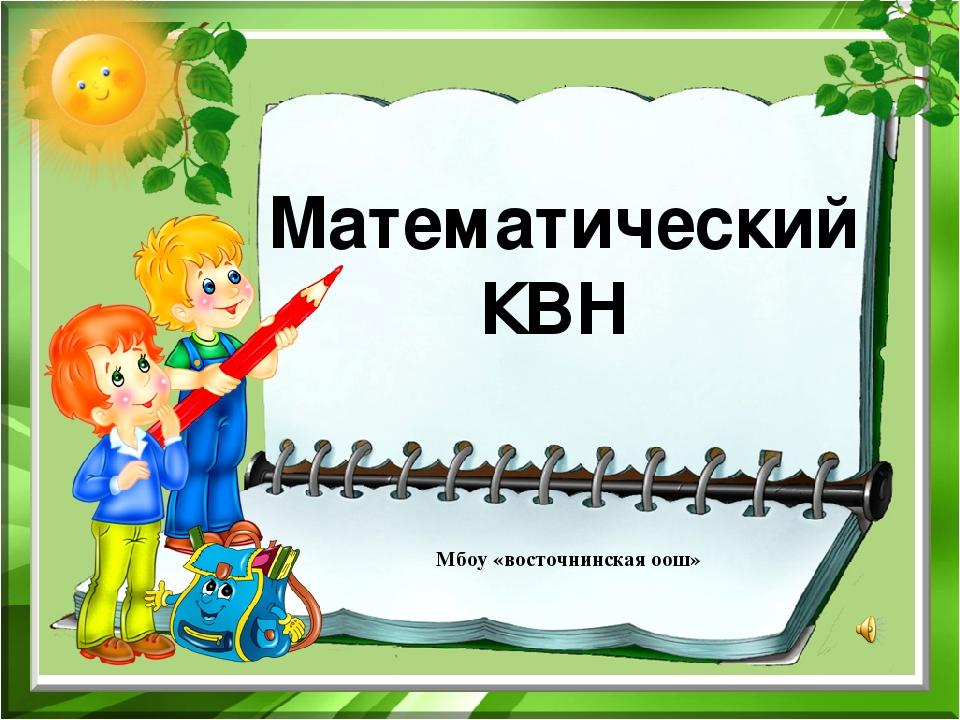 Математический КВН Мбоу «восточнинская оош»