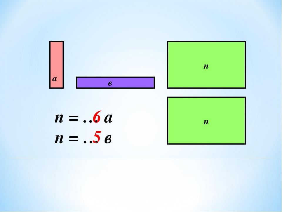 n n а в n = … а п = … в 6 5