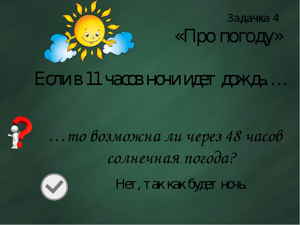 Задачка 4 «Про погоду» Если в 11 часов ночи идет дождь…. …то возможна ли чере...