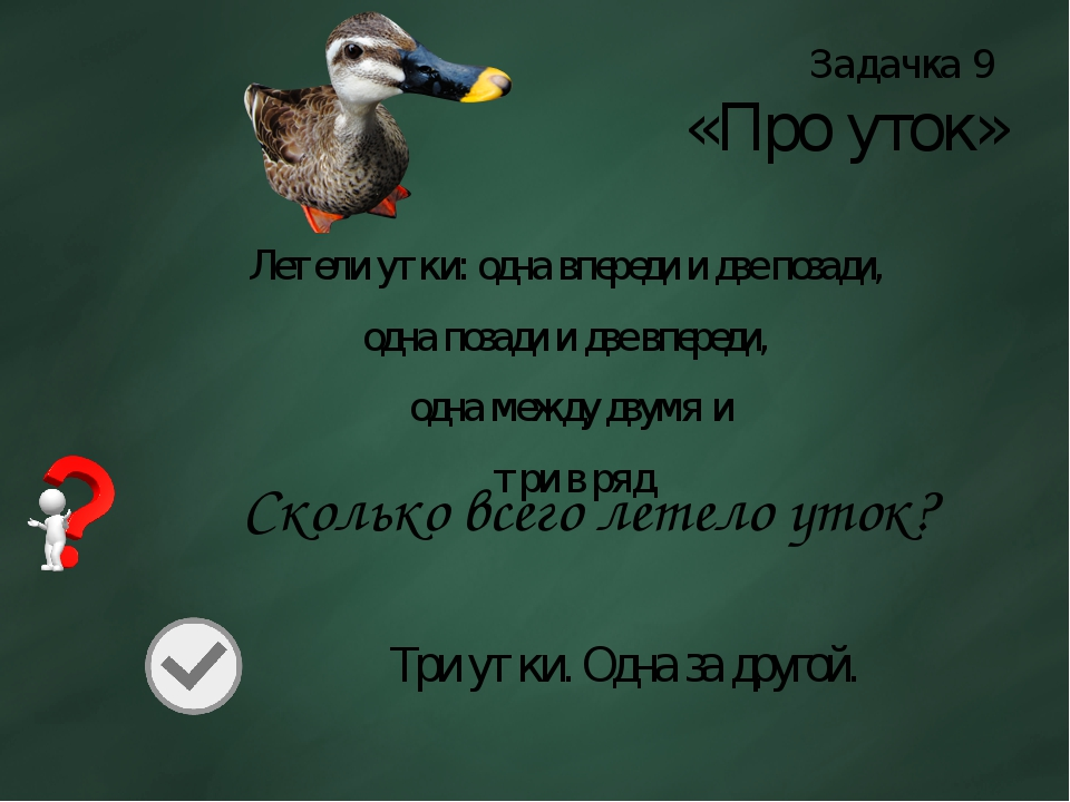 Задачка 9 «Про уток» Летели утки: одна впереди и две позади, одна позади и дв...