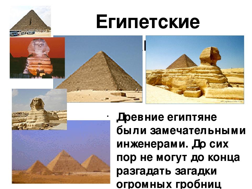 Египетские пирамиды Древние египтяне были замечательными инженерами. До сих п...