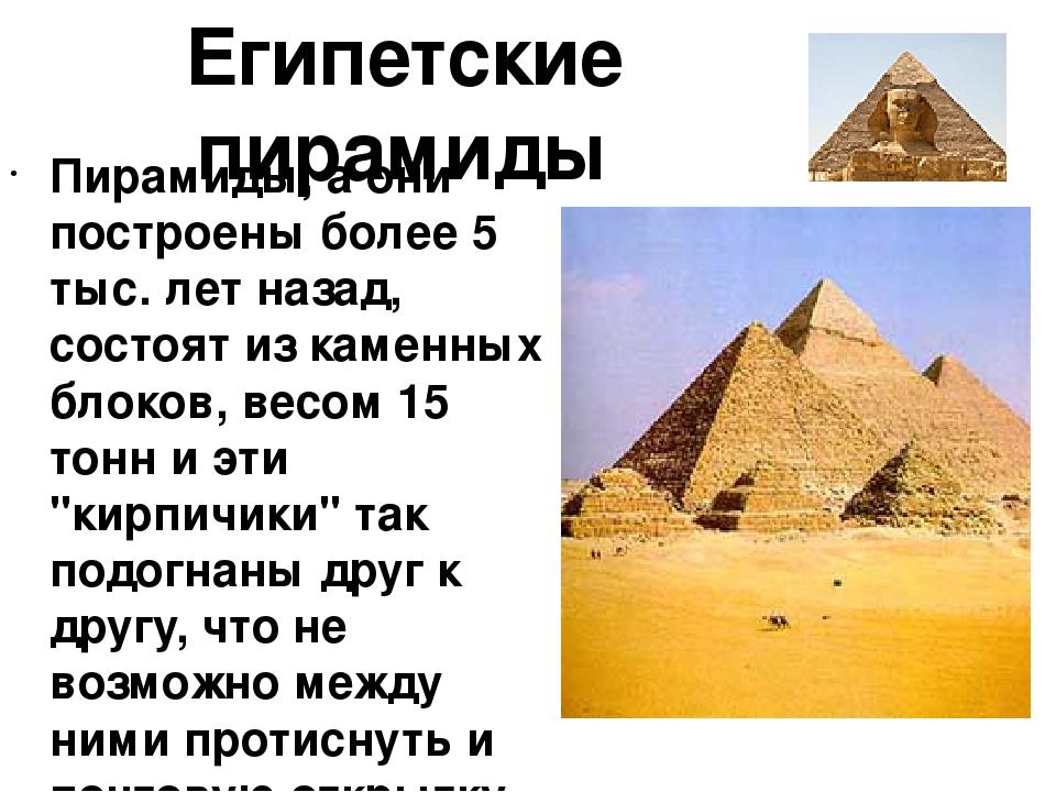 Пирамиды, а они построены более 5 тыс. лет назад, состоят из каменных блоков,...