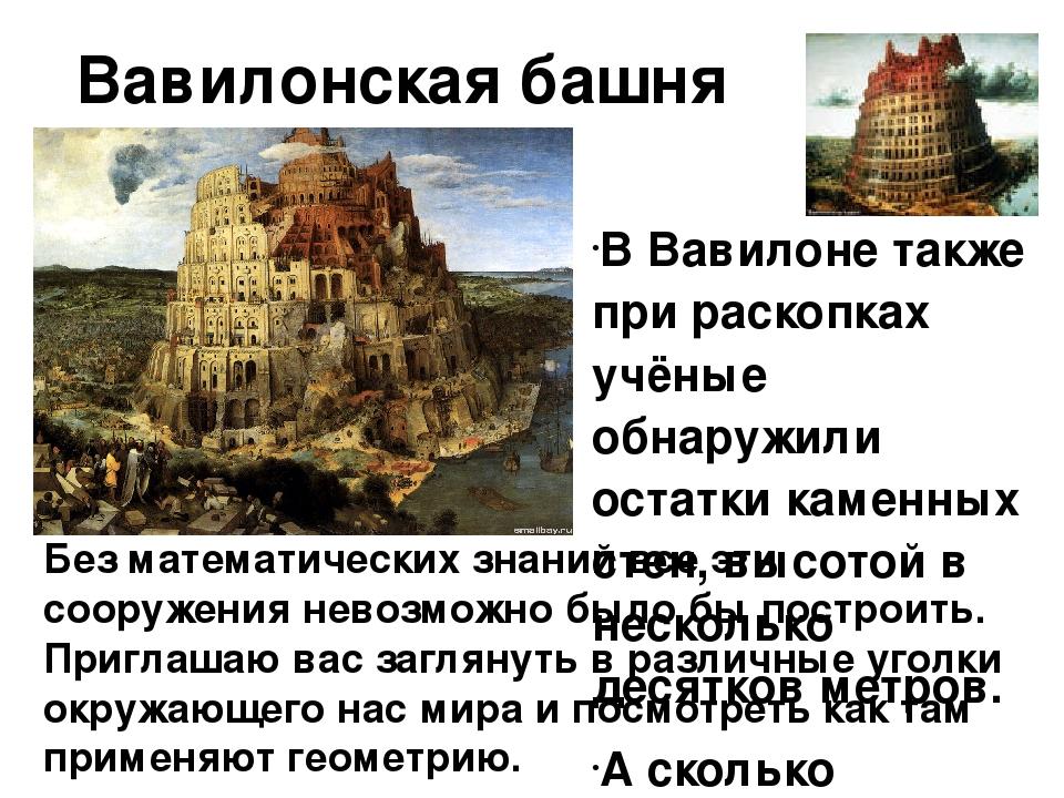 Вавилонская башня В Вавилоне также при раскопках учёные обнаружили остатки ка...