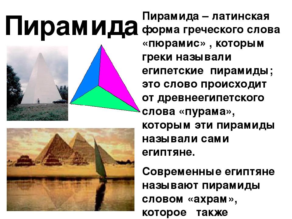 Пирамида – латинская форма греческого слова «пюрамис» , которым греки называл...