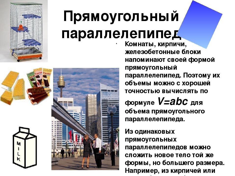 Прямоугольный параллелепипед Комнаты, кирпичи, железобетонные блоки напоминаю...